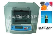 矽橡膠比重計/矽橡膠密度計/測試儀