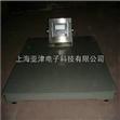 电子地磅秤,温州1吨防爆地磅秤—2吨防爆地磅秤—3吨防爆地磅秤