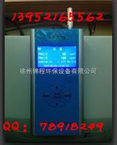 安利粉塵顆粒檢測儀?pm2.5粉塵檢測儀?pm2.5顆粒檢測儀多少錢