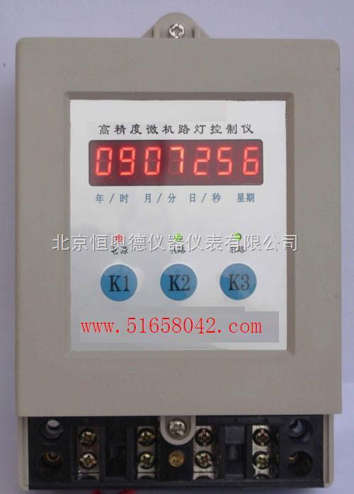 h17423-高精度微机路灯控制仪.-北京恒奥德仪器仪表