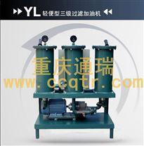 【液压油机械油】杂质过滤三级过滤加油机