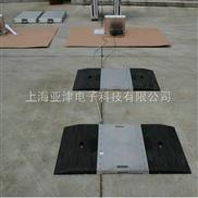 电子汽车衡,80吨便携式电子汽车衡厂↖天津30吨便携式电子地磅↗