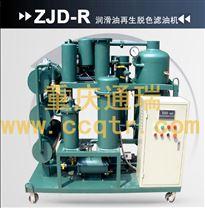 【液压油再生】精密脱色滤杂除水破乳化滤油机