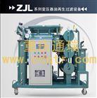 【变压器油再生】单级真空脱色滤油机