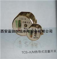 热导式流量开关TCS-K/M