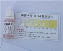 OTO余氯试剂