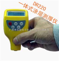油漆測厚儀DR220油漆層測厚儀