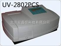 供应UV-2802PC紫外可见分光光度计