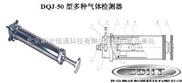 DQJ-50多種氣體檢測器