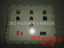 现场防爆控制箱 BXK防爆控制箱,防爆控制箱价格