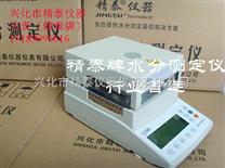 精泰牌JT-60餅幹鹵素快速水分檢測儀