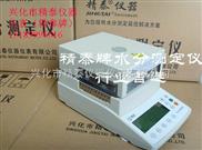 数字式谷物水分测试仪--精泰生产