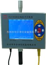 仪器雷竞技官网app中标公告招标尘埃粒子计数器悬浮粒子测试仪