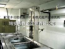 配套多功能机械手的多槽式超声波清洗机-联正洁本