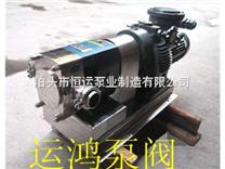 供应恒运牌食品卫生泵,移动式凸轮转子泵厂家直销