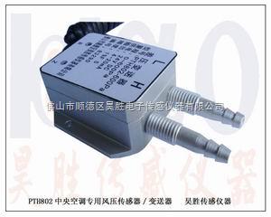 空气压力传感器,扩散硅压力传感器,汽车压力传感器高清图片