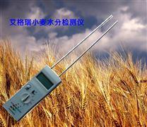 小麥便攜式水分儀應用,玉米全自動水分測量儀