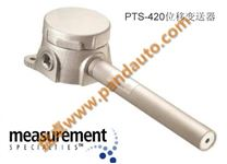 PTS-420 5000 位移变送器