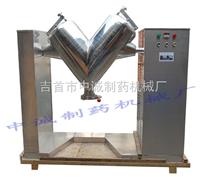 化工共聚物V型混合机-原料药混粉设备