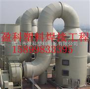 环保-广东PP板厂多功能废气净化塔