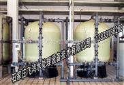 工业软化水设备厂家