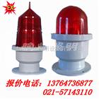 BSZD81防爆航空障碍灯,上海厂家,NTC9210,NFC9180,NSC9700,GT101
