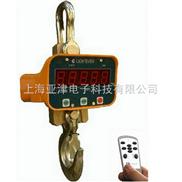 电子秤,2吨直视电子吊秤(天津5吨电子吊磅)直显型