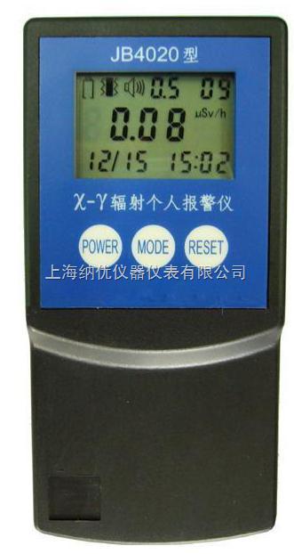 JB-4020,JB4020,JB4020型X-γ辐射个人报警仪