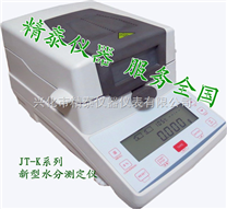 失重法紙張水分儀,鹵素水分測試儀,紙張水分測試儀