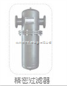 压缩空气精密过滤器滤芯 SAL-30/8
