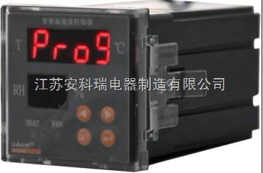 WHD智能型温湿度控制器/温度调节控制仪表