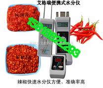 辣椒水分測定儀《辣椒粉、辣椒醬、新鮮辣椒》快速水分測試儀