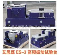 低頻振動試驗機 高頻振動試驗機