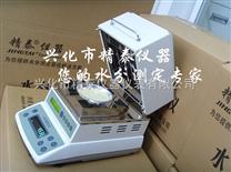 *鹵素水分儀,高精度鹵素水分儀,高端鹵素水分測試儀