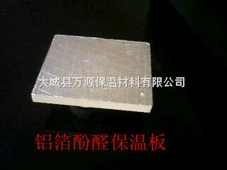 防火泡沫板