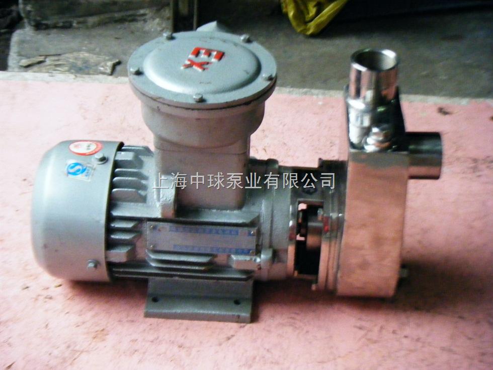 小型不锈钢防爆自吸泵|防爆自吸油泵|防爆型自吸式离心泵
