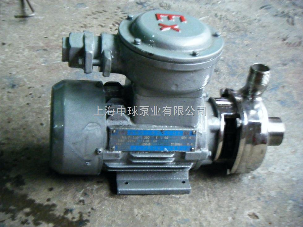 不锈钢防爆离心油泵 HYL小型防爆离心泵