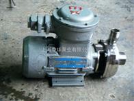 HYL不锈钢防爆离心油泵|HYL小型防爆离心泵