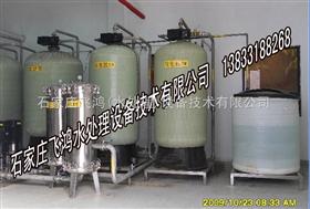 飞鸿水处理设备制造公司黑龙江软化水设备 除铁锰设备
