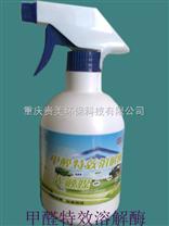 厂家供应甲醛特效溶解媒