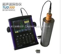 TUD310智能探傷儀,超聲波探傷儀廠家