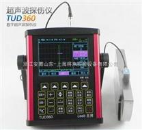 TUD360便攜式探傷儀,探傷機廠家