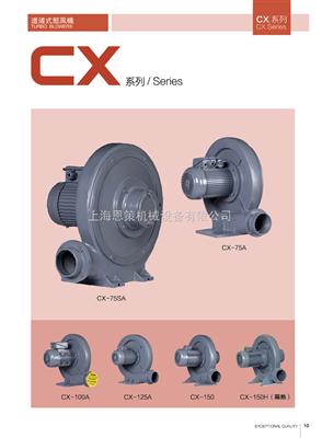 CX全风CX系列透浦式风机