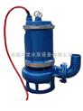 轻便型全不锈钢污水泵、废水泵、排水泵