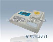 散射光濁度計/光電濁度計/台式濁度儀