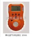 磷化氢气体检测仪KP866