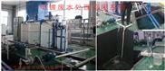 新一代电镀污水处理设备
