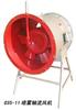 035-11噴霧降溫軸流風機