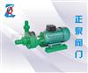 FV、FP、FVZ、FPZ离心泵、自吸泵RPP、PVDF
