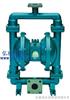 QBY型隔膜泵:QBY系列型气动隔膜泵